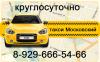 такси города Московский