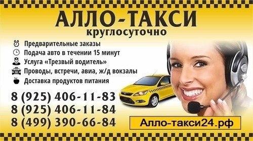 ТАКСИ Г МОСКОВСКИЙ