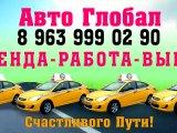 Такси под выкуп без аванса
