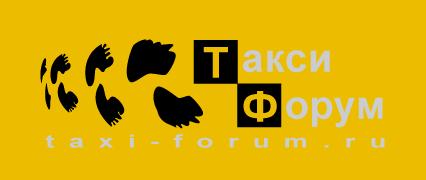логотип ФОРУМ ТАКСИ