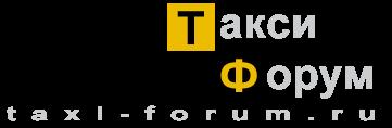 логотип ФОРУМА ТАКСИ