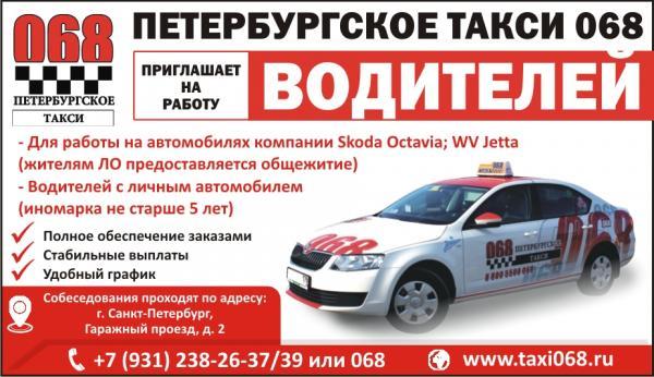 Приглашаем водителей для работы в Петербургском такси 068!