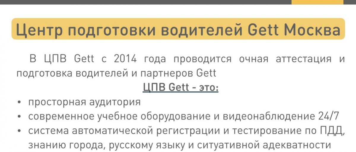 гет такси официальный сайт для водителей