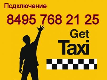 Гет такси спб официальный сайт подключиться онлайн