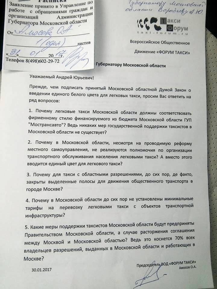 письмо губернатору МО