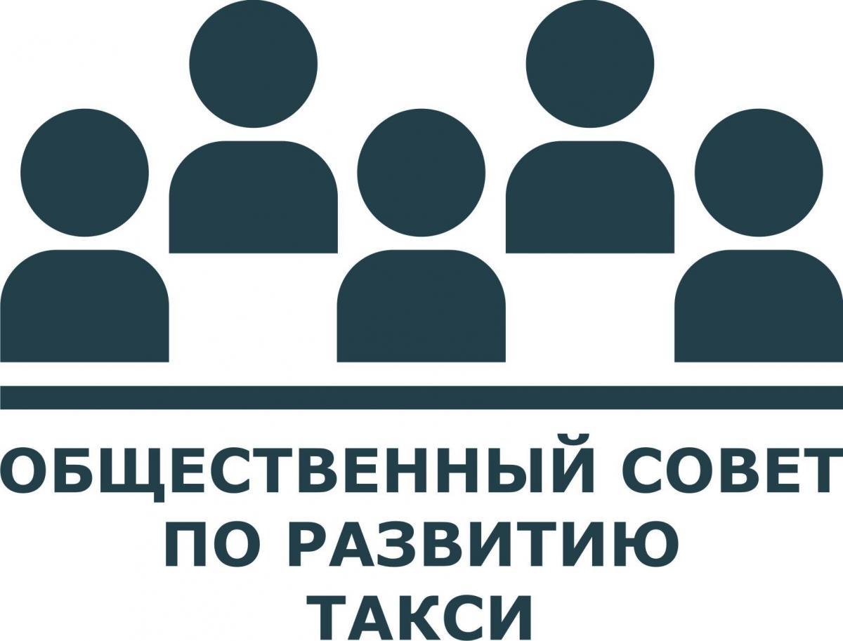 Общественный совет по развитию такси