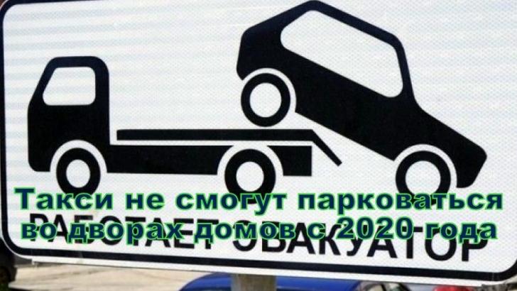 Такси не смогут парковаться во дворах домов с 2020 года