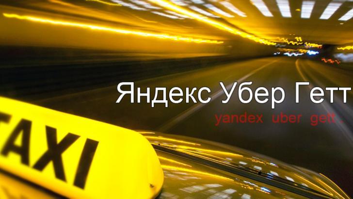 dd7195500ce98 Сравнение работы в трех сервисах Яндекс.такси, Гет такси и Убер ...